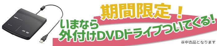DVDドライブのオマケつき!