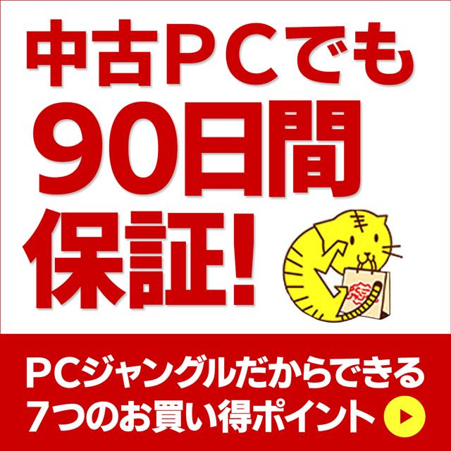 中古PCでも90日間保証!PCジャングルだからできる7つのお買い得ポイント