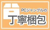 PCジャンルの梱包・クリーニング