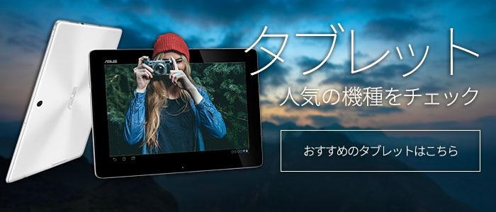 【白ロム】 中古 iPad Android タブレット