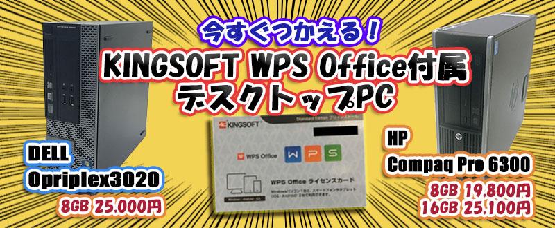 wps付デスクトップパソコン