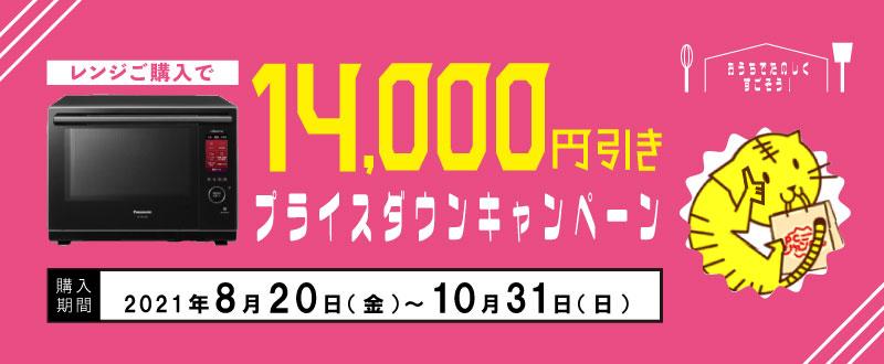 レンジ14000円引きキャンペーン