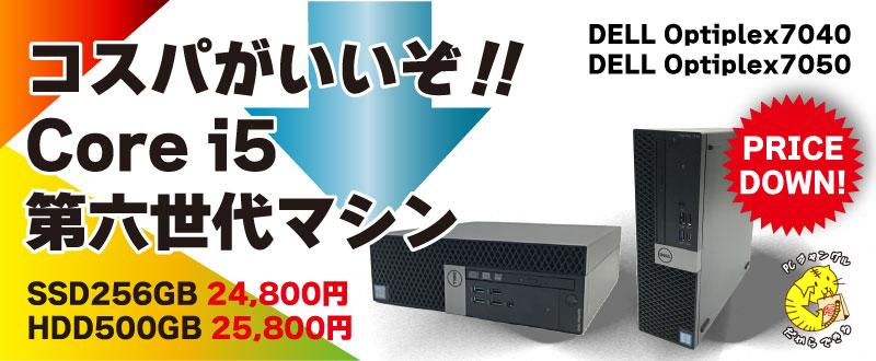 i5第六世代パソコン