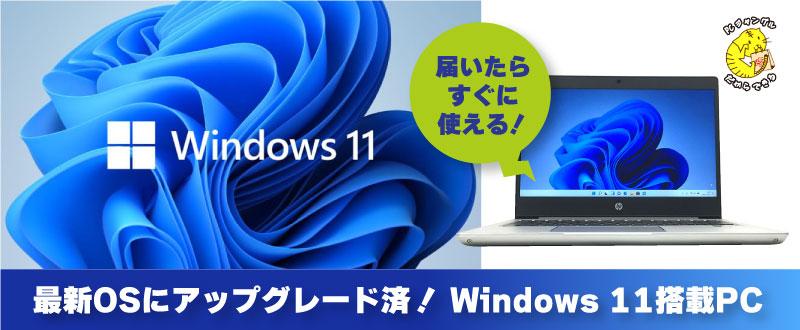 Windows11搭載パソコン