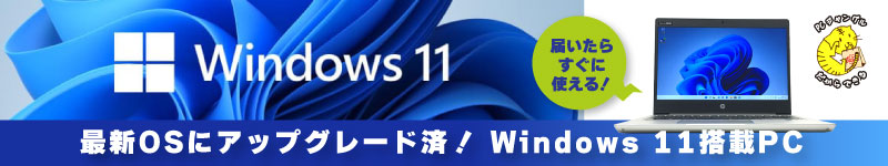 windows11搭載PC