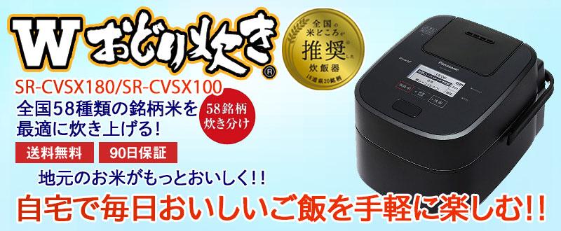 【展示品】Panasonic 炊飯器